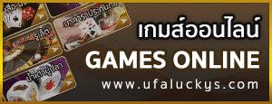 เกมส์ออนไลน์-ufaluckys