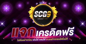 scg9 บาคาร่า